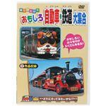 乗り物大好き おもしろ自動車・鉄道大集合 【DVD 4枚組】