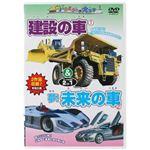 じどうしゃ大好き 建設の車&未来の車 2 in 1 【DVD 4枚組】