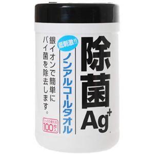 除菌Agプラス ノンアルコールタオル 100枚入 【7セット】