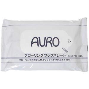 AURO フローリングワックスシート 10枚×2個【3セット】