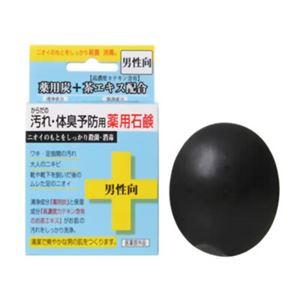 からだの汚れ・体臭予防用薬用石鹸 男性向 80g 【4セット】