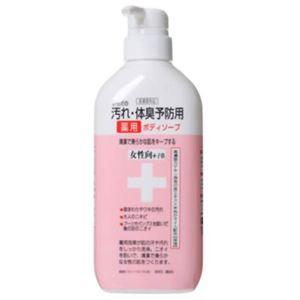 からだの汚れ・体臭予防用薬用ボディソープ 女性向+子供 450ml 【3セット】