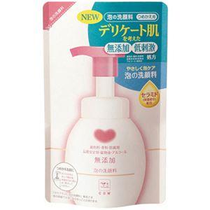 カウブランド 無添加 泡の洗顔料 つめかえ用 180ml【8セット】