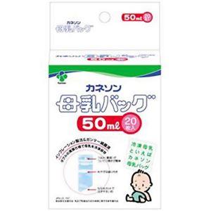 カネソン 母乳バッグ 50ml×20枚【3セット】