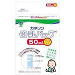 カネソン 母乳バッグ 50ml×50枚【2セット】