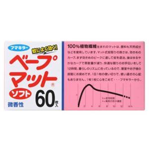 ベープマット ソフト 微香性 60枚 【6セット】