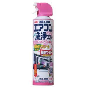 アース エアコン洗浄スプレー フローラルソープの香り 420ml【8セット】