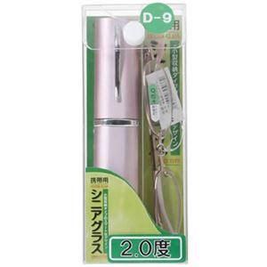 携帯用シニアグラス RD-09-20 (2.0度) 【2セット】