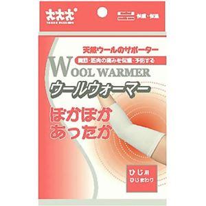 ウールウォーマー ひじ用 Mサイズ 【2セット】