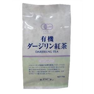 ひしわ 有機 ダージリン紅茶 70g【5セット】