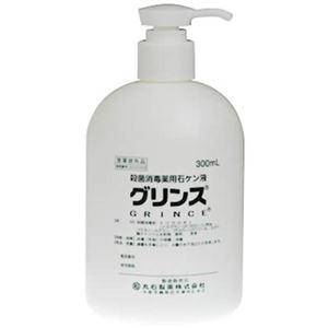 グリンス 殺菌消毒薬用せっけん液 300ml【3セット】