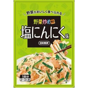 野菜炒め作り 塩にんにく味 15g【32セット】