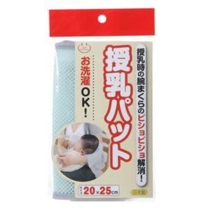 授乳パット グリーン 【3セット】