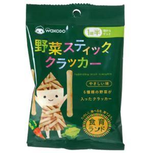 食育ランド 野菜スティッククラッカー 30g 【42セット】