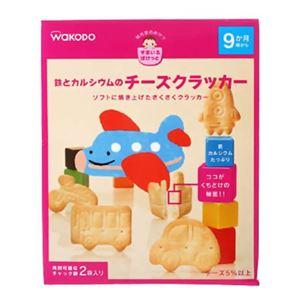 すまいるぽけっと 鉄とカルシウムのチーズクラッカー 25g×2袋【20セット】