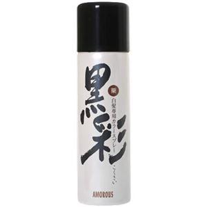 黒彩 ダーリングカラースプレー 76-A 【4セット】