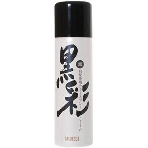 黒彩 ダーリングカラースプレー 71-A 【4セット】