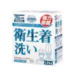 プロの洗剤 衛生着洗い 粉末タイプ 1.5kg 【3セット】
