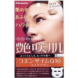 ライフセラ 美容液マスク 艶咲肌 5枚 【4セット】