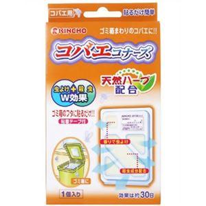 コバエコナーズ ゴミ箱用 【8セット】