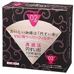 ハリオ V60用ペーパーフィルター02M 1-4杯用 100枚箱入 VCF-02-100MK【6セット】