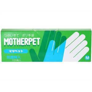 マザペット ポリ手袋M 100枚 【2セット】