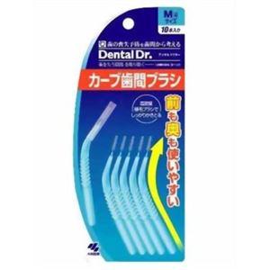 Dental Dr. カーブ歯間ブラシ M 10本入 【10セット】