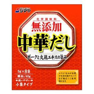 化学調味料無添加 中華だし 顆粒 5g×8袋【17セット】
