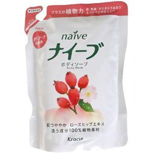 ナイーブ ボディソープ ローズヒップエキス配合 詰替用420ml 【8セット】