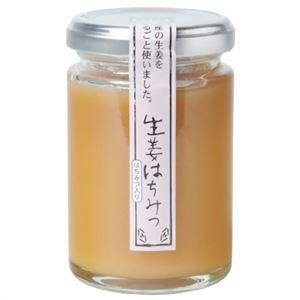 生姜はちみつ 140g 【3セット】