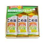 こめ油ギフトセット(TFKA-15) 日本のお米の豊かな恵み 500g×3本入【4セット】