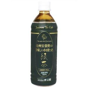 信州安曇野の美味しい水を使った緑茶 500ml 【16セット】