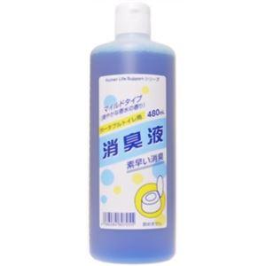 ポータブルトイレ用消臭液 480ml 【3セット】
