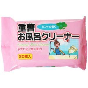 重曹お風呂クリーナー 20枚入 【7セット】