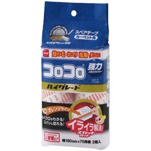 コロコロスペアテープハイグレードSC(カーペット用) 2巻入 【3セット】