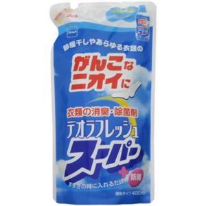 デオラフレッシュ スーパー 液体 つめかえ用 400ml 【3セット】