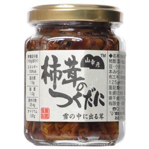 山幸彦 柿茸のつくだに瓶詰 125g【5セット】
