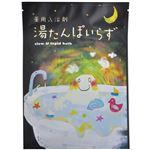 湯たんぽいらず 20g(入浴剤)【9セット】