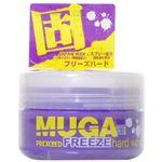 MUGA フリーズハードワックス 85g 【3セット】
