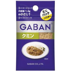 ギャバン クミン ミニパック  1.4g 【30セット】