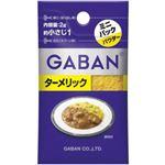 ギャバン ターメリック ミニパック  2g 【30セット】