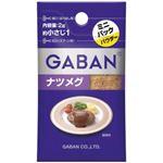 ギャバン ナツメグ ミニパック  2g 【30セット】