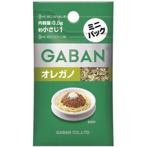 ギャバン オレガノ ミニパック  0.5g 【30セット】