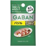 ギャバン バジル ミニパック  0.7g 【30セット】