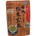 有機粉末玄米 緑茶入り 50g 【5セット】