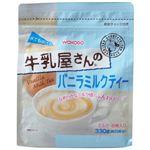 牛乳屋さんのバニラミルクティー 330g 【5セット】