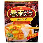 春雨スープ 担々スープ 5食入 【6セット】