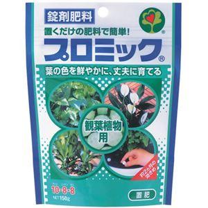 プロミック 観葉植物用 150g 【5セット】