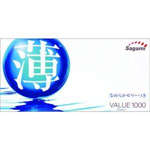 バリュー1000 【8セット】