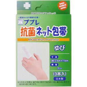 ププレ 抗菌ネット包帯 指 3本入 【4セット】